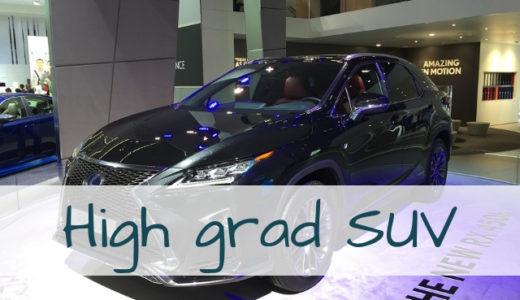 【2019】人気・おすすめの高級SUV!国産から話題の輸入車まで網羅!