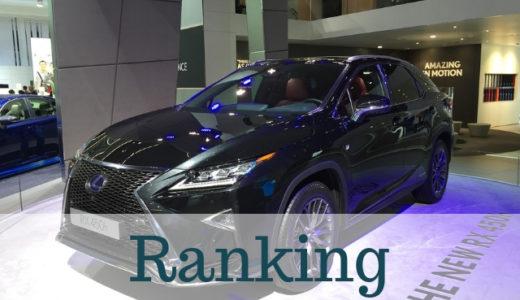 かっこいいレクサスランキング2019!車好き女性が選ぶのは?
